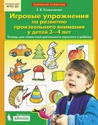 Колесникова Е.В. Игровые упражнения по развитию произвольного внимания у детей 3-4 лет.  ФГОС ДО (Бином)