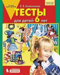 Колесникова Е.В. Тесты для детей 6 лет. ФГОС ДО (Бином)