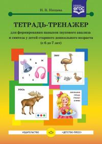 Тетрадь-тренажер для формирования навыков звукового анализа и синтеза у детей старшего дошкольного возраста. 6-7 лет. ФГОС