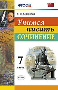 Бирючева Е.С. Учимся писать сочинение. 7 класс. ФГОС (экз)