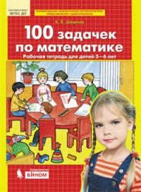 Шевелев К.В. 100 задачек по математике. Рабочая тетрадь для детей 5-6 лет. ФГОС ДО  (Бином)