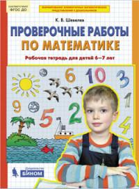 Шевелев К.В. Проверочные работы по математике. Рабочая тетрадь для детей 6-7 лет. ФГОС ДО  (Бином)