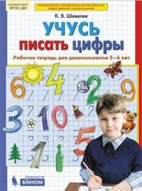 Шевелев К.В. Учусь писать цифры. Рабочая тетрадь для детей 5-6 лет. ФГОС ДО (Бином)