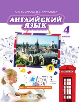 Комарова. Английский язык. 4 класс. Учебник. ФГОС