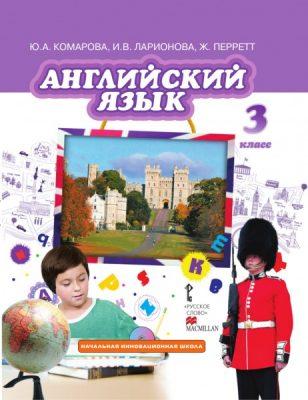 Комарова. Английский язык. 3 класс. Учебник. ФГОС