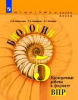 Суматохин С.В. Биология. Проверочные работы в формате ВПР. 5 класс. УМК «Линия жизни».