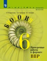 Суматохин С.В. Биология. Проверочные работы в формате ВПР. 6 класс. УМК «Линия жизни».