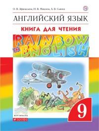Афанасьева О.В. Английский язык. Книга для чтения. «Rainbow English» 9 класс. ФГОС