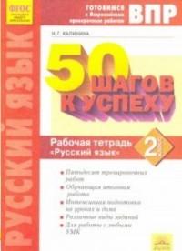 50 шагов к успеху. Готовимся к ВПР. Русский язык. 2 кл. Р/т. ФГОС. / Калинина.