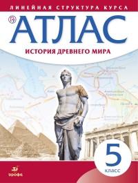 Атлас. История Древнего Мира. Линейная структура курса. 5 класс. ФГОС (ДРОФА)