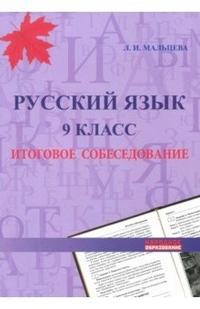 Мальцева Л.И. Русский язык. 9 класс. Итоговое собеседование
