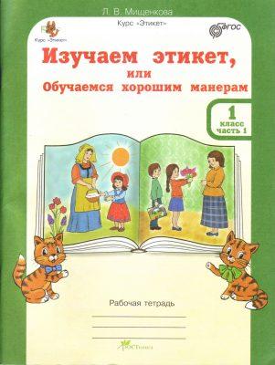 Мищенкова. Изучаем этикет, или Обучаемся хорошим манерам. 1 класс. Рабочая тетрадь в 2-х частях.