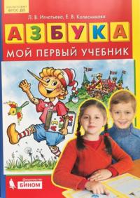 Игнатьева Л.В. Азбука. Мой первый учебник. ФГОС ДО (Бином)