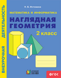 Истомина. Математика и информатика. Наглядная геометрия. Р/т. 2 кл.
