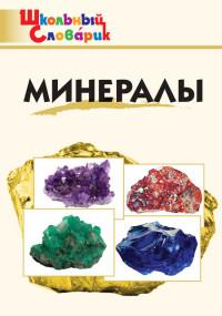 Доспехов Д.А.  Минералы. Школьный словарик  (ВАКО)
