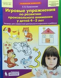 Колесникова Е.В. Игровые упражнения по развитию произвольного внимания у детей 4-5 лет. Рабочая тетрадь. ФГОС (Бином)