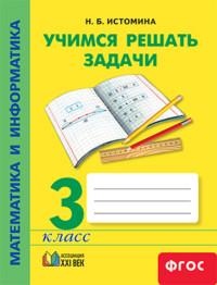 Истомина. Математика и информатика. Учимся решать задачи. Р/т. 3 кл.