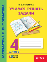 Истомина. Математика и информатика. Учимся решать задачи. Р/т. 4 кл.