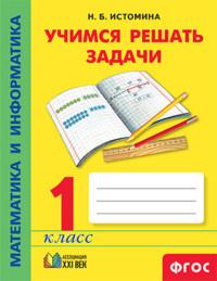 Истомина. Математика и информатика. Учимся решать задачи. Р/т. 1 кл.