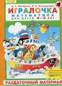 Игралочка. Математика для детей 4-5 лет. Раздаточный материал. ФГОС ДО