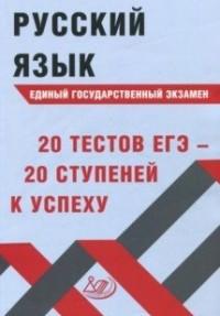 Драбкина. Русский язык. ЕГЭ. 20 тестов ЕГЭ — 20 ступеней к успеху. (И-Ц)