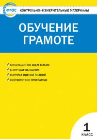 Дмитриева О.И.  Контрольно-измерительные материалы. Обучение грамоте. 1 класс. ФГОС  (ВАКО)