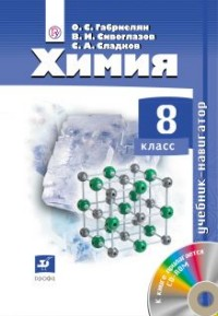 Габриелян О.С. Химия. 8 класс. Учебник-навигатор (ДРОФА)