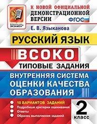 Языканова. Внутренняя система оценки качества образования (ВСОКО). Русский язык. 2 класс. Типовые задания. 10 вариантов заданий(экз)