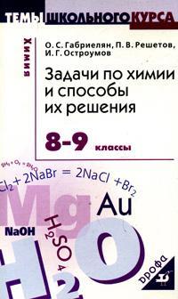 Габриелян О.С. Задачи по химии и способы их решения: 8-9 классы (ДРОФА)