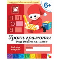 Уроки грамоты для дошкольников. 6+. Подготовительная группа. Рабочая тетрадь