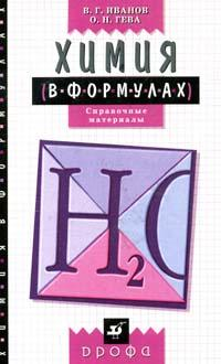 Иванов В.Г. Химия в формулах. 8-11 классы. Справочные материалы (ДРОФА)