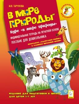 В мире природы. Издание для подготовки к школе для детей 5-7 лет. Индивидуальная тетрадь  ( 2016 г. )