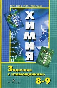Гара Н.Н. Химия. 8-9 класс. Задачник с помощником (пр)