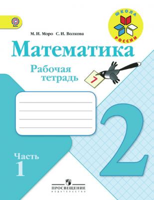 Моро. Математика 2 кл. Р/т В 2-х частях.  (ФГОС) /УМК «Школа России»