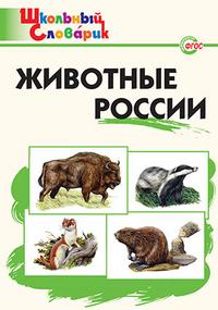 Ситникова Т.Н. Животные России. Школьный словарик. ФГОС  (ВАКО)
