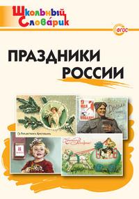 Яценко И.Ф.  Праздники России. ФГОС  (ВАКО)