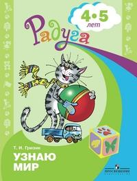 Гризик Т.И. Узнаю мир. Развивающая книга для детей 4-5 лет (пр)