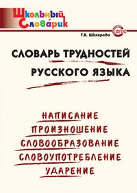 Шклярова Т.В.  Словарь трудностей русского языка. ФГОС  (ВАКО)