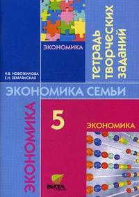 Сасова. Экономика семьи. 5 кл. Рабочая тетрадь для творческих заданий. (ФГОС) / Новожилова.
