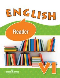 Афанасьева О.В. Английский язык. Книга для чтения. 6 класс. Для школ с углубленным изучением английского языка, лицеев и гимназий