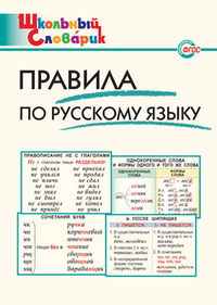 Клюхина И.В.  Правила по русскому языку. ФГОС  (ВАКО)
