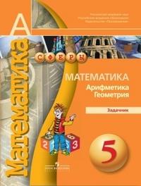 Бунимович Е.А. Математика. Арифметика. Геометрия. 5 класс. Задачник