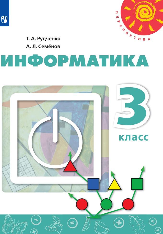 Рудченко. Информатика. 3 класс. Учебник.  (пр)