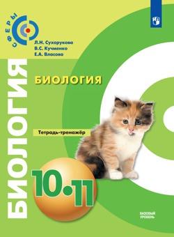 Сухорукова Л.Н. Биология. 10-11 классы. Тетрадь-тренажёр. Базовый уровень (пр)