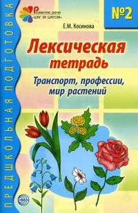 Лексическая тетрадь № 2. Транспорт, профессии, мир растений