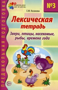 Лексическая тетрадь № 3. Звери, птицы, насекомые, рыбы, времена года