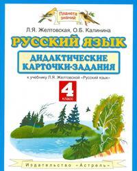 Желтовская. Русский язык. 4 кл. Дидактические карточки-задания. (ФГОС).