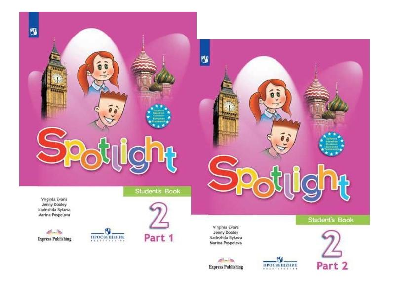 Быкова. Английский язык. 2 класс. В 2 частях. Часть 1.2  Учебник.