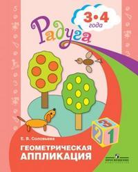 Соловьева Е.В. Геометрическая аппликация. Пособие для детей 3-4 лет (пр)