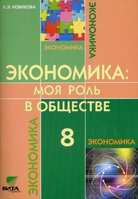 Новикова. Экономика. Моя роль в обществе. 8 кл. Учебное пособие. (ФГОС)